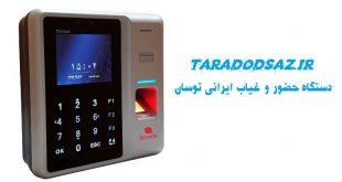 خرید دستگاه حضور غیاب ایرانی