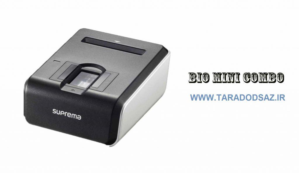 دستگاه اسکنر اثر انگشت سوپریما مدل biomini combo